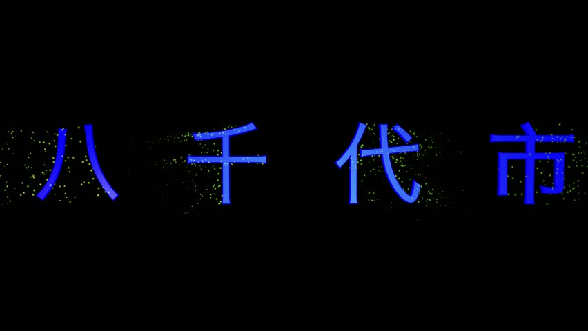 """"""""""" Text Animation. Japanese Language City Title in Chiba Prefecture. Destinations of Japan."""