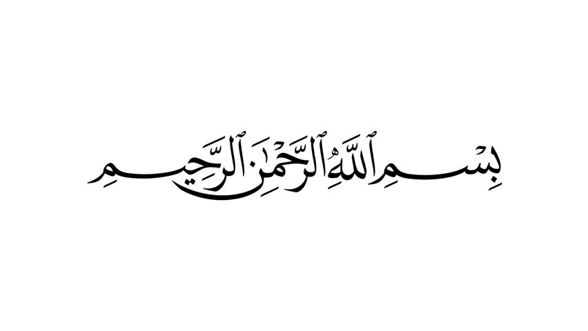 Image result for bismillah rahman rahim in arabic text