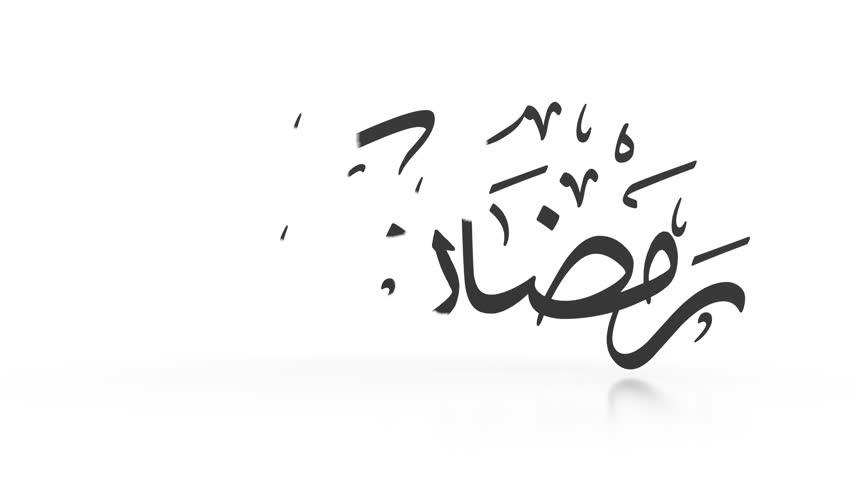 Ramadan Kareem Arabic calligraphy, beautiful greeting card with Arabic calligraphy, celebration of fasting month in Muslim community. Translation: