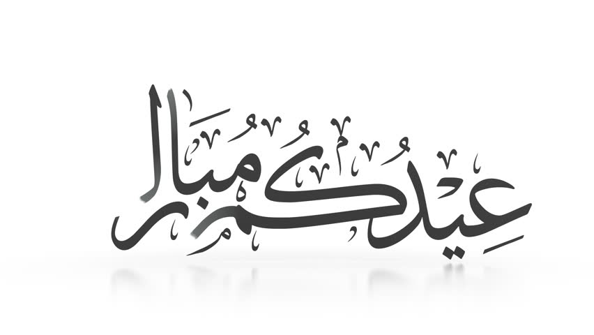 Eid Mubarak Arabic calligraphy, animated calligraphy, can be used as a card for the celebration of Eid Alfitr and Adha in Muslim community. Translation: