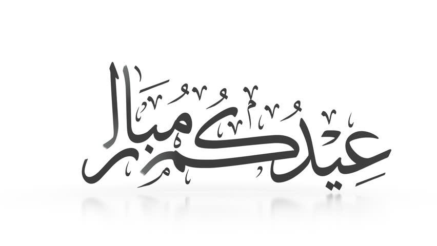 Eid Mubarak Stock Video Footage - 4K and HD Video Clips | Shutterstock