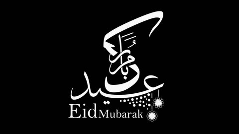 """Eid Mubarak Arabic calligraphy, animated calligraphy, can be used as a card for the celebration of Eid Alfitr and Adha in Muslim community. Translation: """"have a blessed holiday""""."""