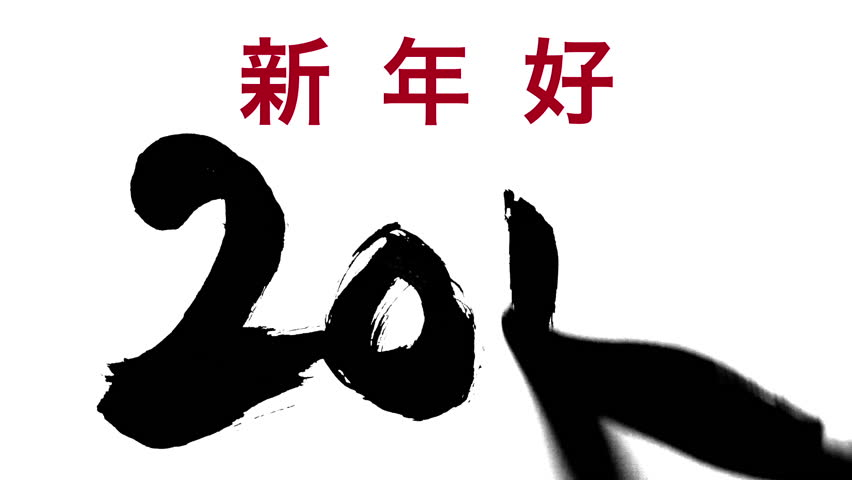Happy New Year 2016 In Chinese - Writing Calligraphy With A Brush ...