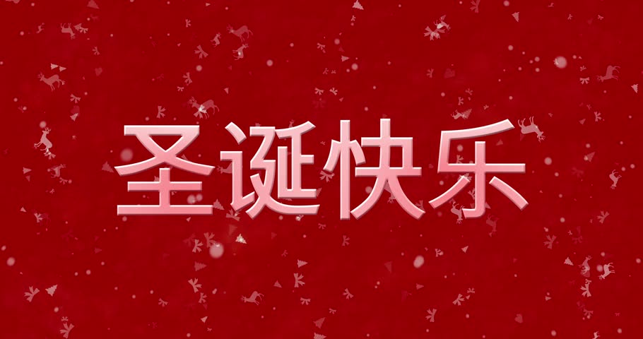 Merry Christmas In Chinese.Merry Christmas Text In Chinese Stock Footage Video 100 Royalty Free 21980503 Shutterstock