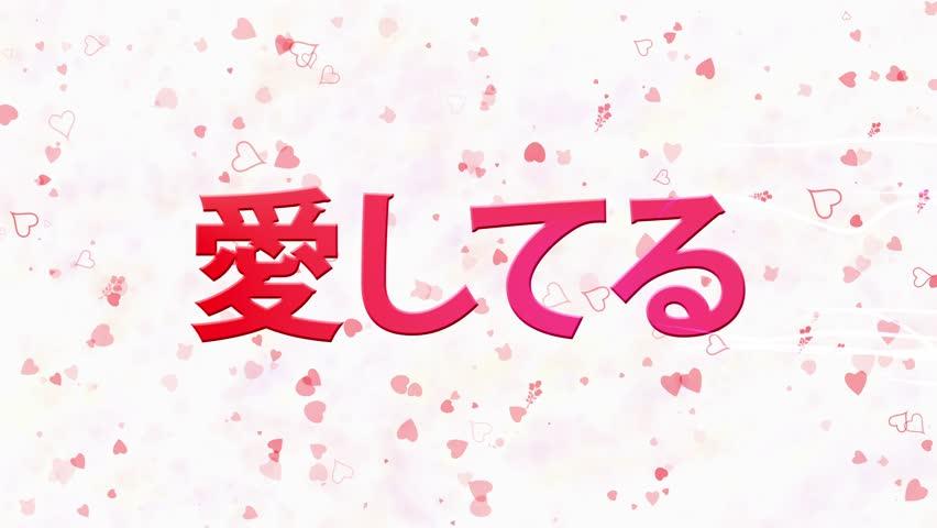 I Love You Japanese Symbol 15904 Trendnet
