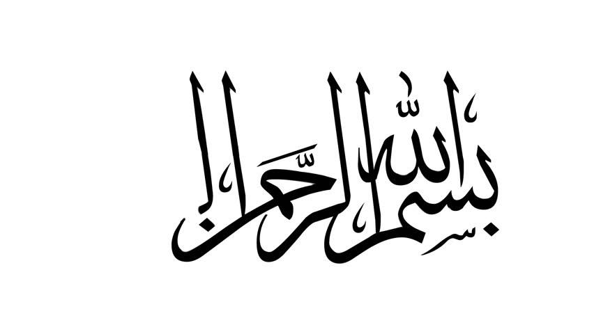 god, name, hand, arabic, phrase, islamic, writing, bismillah, besmellah, animation, calligraphy