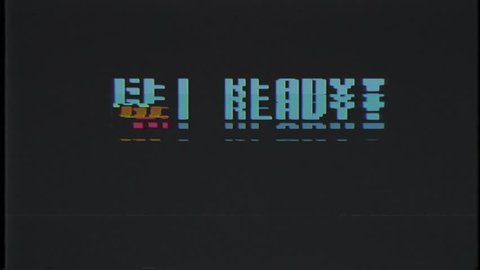 retro videogame press start text words on old tv vhs glitch interference screen ... New quality universal vintage motion dynamic animated background colorful joyful cool video footage