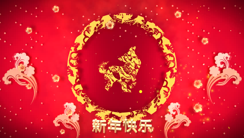 "2018 Year of Dog greeting motion graphics. Traditional Chinese folk art paper cutting. Fireworks explosion effects. Golden 3d ""Happy New Year"" in Simplified Chinese Characters."