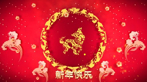 """2018 Year of Dog greeting motion graphics. Traditional Chinese folk art paper cutting. Fireworks explosion effects. Golden 3d """"Happy New Year"""" in Simplified Chinese Characters."""