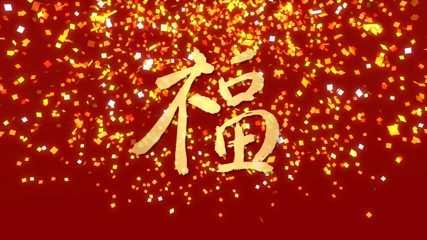 Chinese lunar new year 2017 HD Wallpapers Images Pictures download ...
