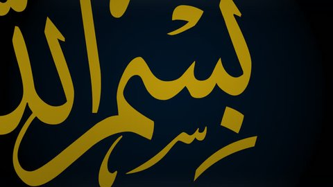 Motion Graphic Bismillah (In the name of God) Arabic calligraphy text